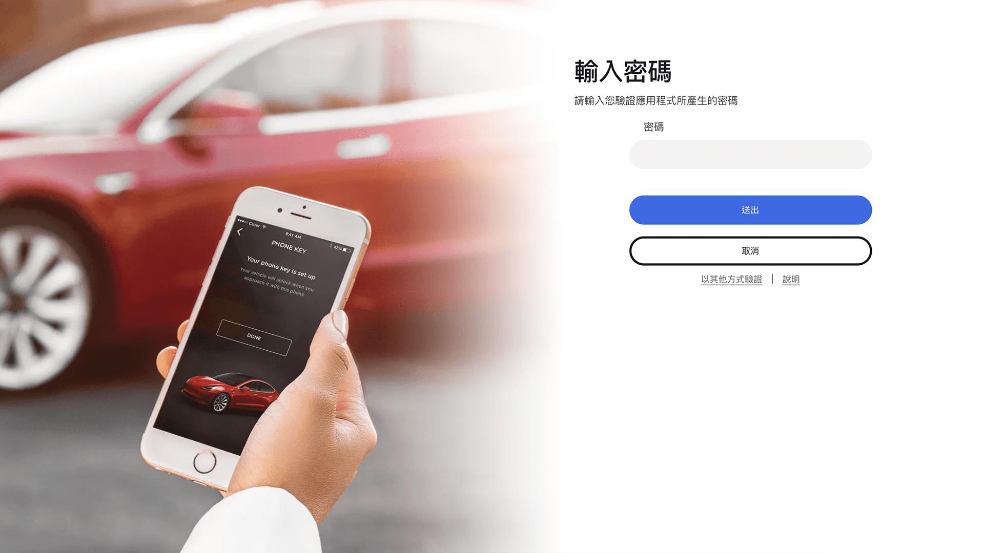 開啟 Tesla 帳戶的「兩步驟驗證」功能確保帳戶安全性