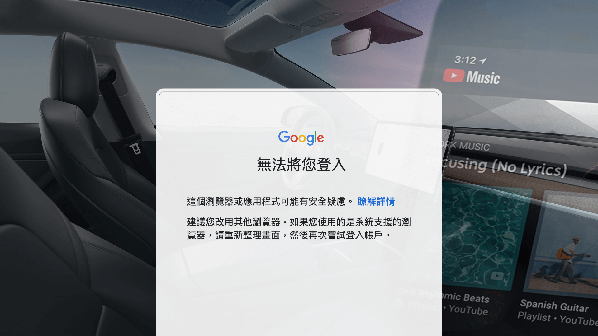 解決特斯拉 YouTube 無法登入 註冊 Plex.tv 失效可改用 RuneScape