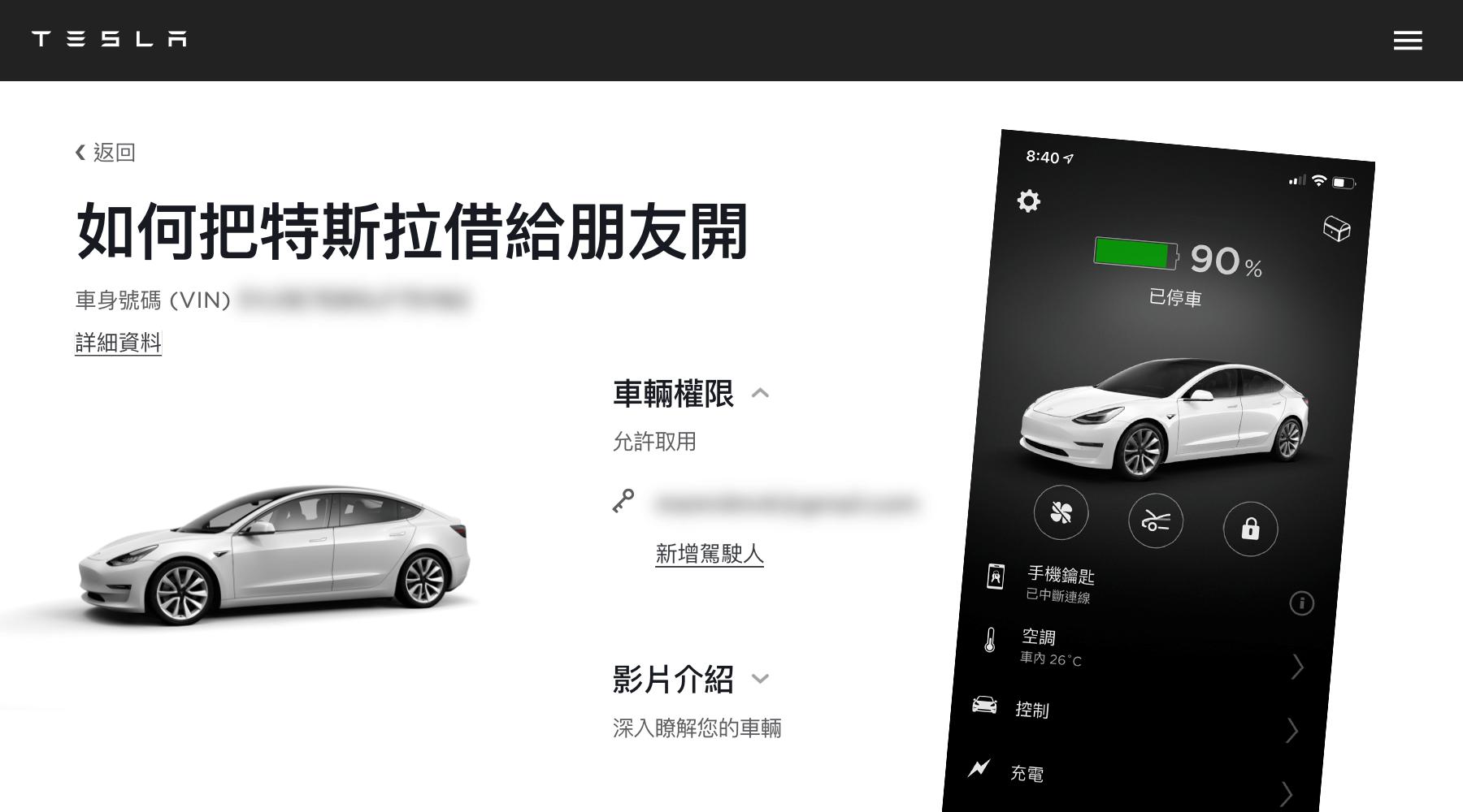 如何把特斯拉借給朋友開 新增獨立帳號不用鑰匙也能駕駛車輛