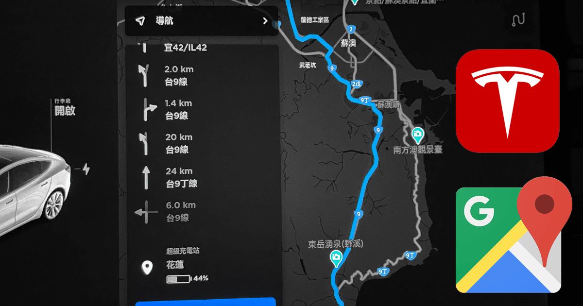 將手機地圖 Google Maps 地點傳送給特斯拉的車內導航